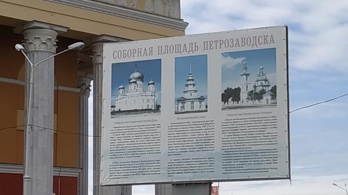 История старообрядческих экспонатов в Петрозаводске