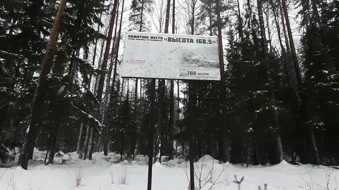 Пеший маршрут «Памятное место  «Высота 168.5» - озеро Пряжинское»